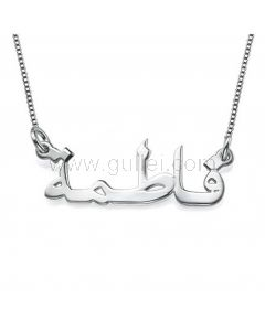 18K Gold Plated Custom Arabic Name Necklace
